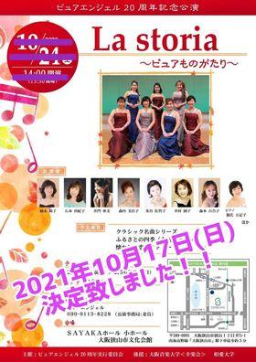 ピュアエンジェル 20周年記念コンサート2021